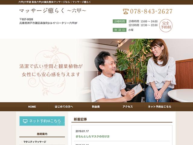 マッサージ癒らく 〜六甲〜様