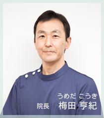 青井三丁目鍼灸整骨院 梅田亨紀先生